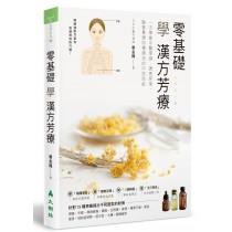 零基礎學漢方芳療