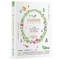 情緒療癒芳香療法聖經